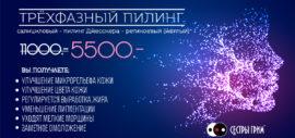 """Осенний сезон пилингов в салоне """"Сестры Грим""""!"""