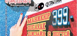 Шедевры маникюра всего за 999 рублей!