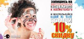 """Новый косметолог – новые скидки! В салоне """"Сёстры Грим"""""""