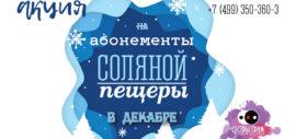 """АКЦИЯ на соляную пещеру """"Сестры Грим"""" ПРОДЛЕНА!"""