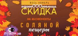 """Весь ноябрь АКЦИЯ на соляную пещеру """"Сестры Грим""""!"""